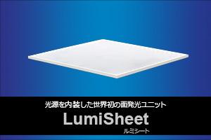 lumisheet_item_banner1