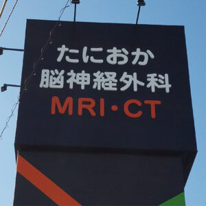 たにおか脳神経外科 MRI・CT