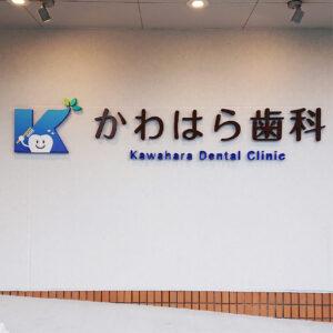 カルプ かわはら歯科