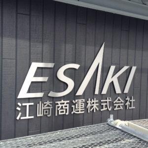 ESAKI 江崎商運下部