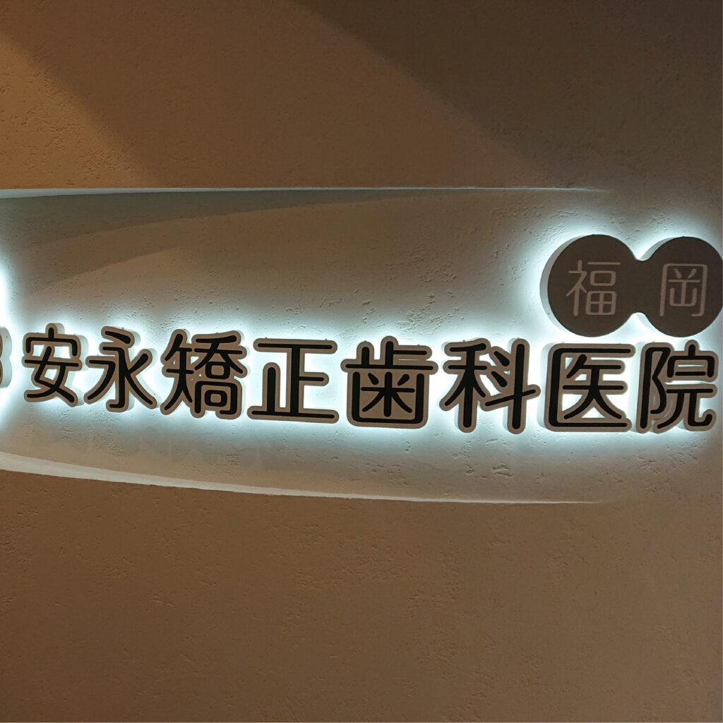 安永矯正歯科医院