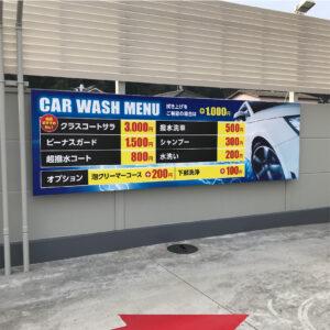 ガソリンスタンド 洗車メニュー