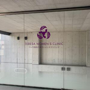 TERESA WOMEN'S CLINIC