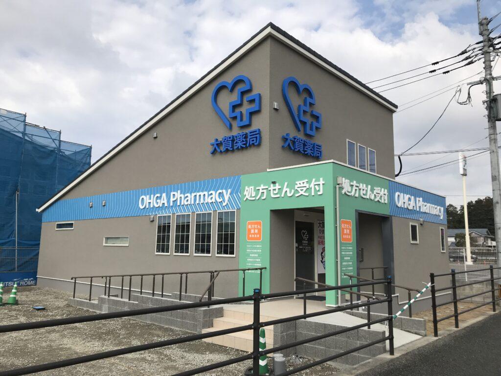 大賀薬局の画像