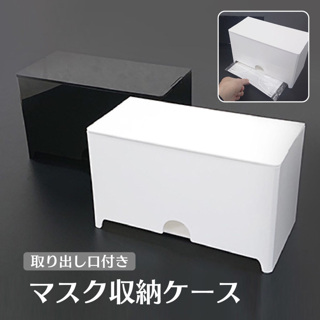 マスクケース(白・黒)600×600-01