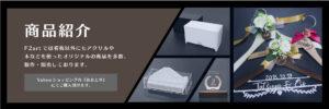 商品紹介_バナー-02-02