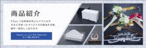 商品紹介_バナー-02-03