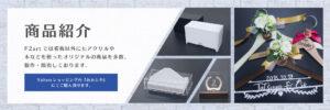 商品紹介_バナー-03