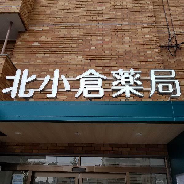 北小倉薬局