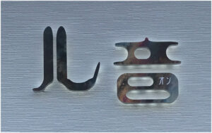 箱文字-11-02