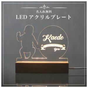 led-plate10006