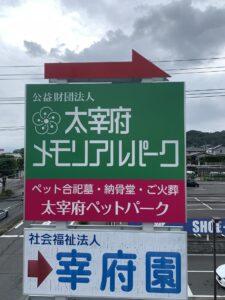 太宰府メモリアルパーク01