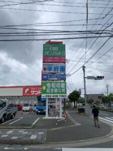 太宰府メモリアルパーク05