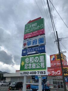 太宰府メモリアルパーク02
