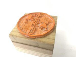 en-stamp4