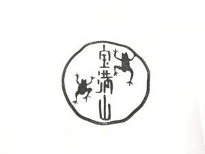 en-stamp8
