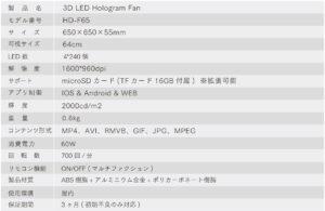hd-f65_02_01